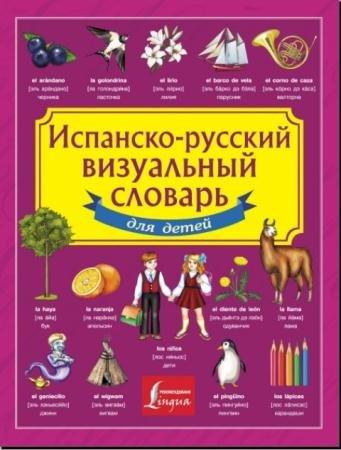 Испанско-русский визуальный словарь для детей (2015)