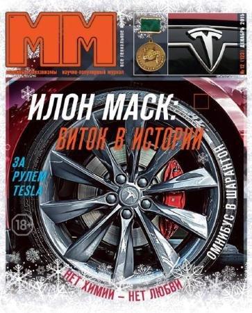 Машины и Механизмы №12 (123) (Декабрь /  2015)