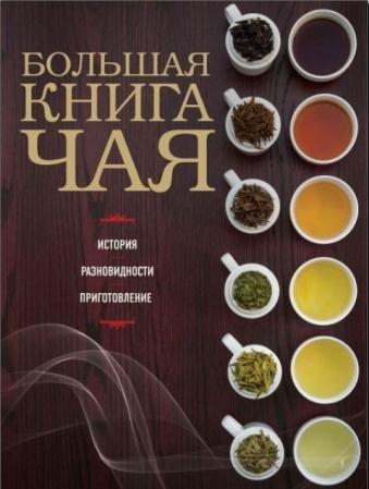 Большая книга чая (2015)