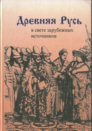 Древняя Русь в свете зарубежных источников (2003)