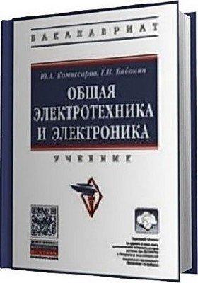 Общая электротехника и электроника (2-е издание)