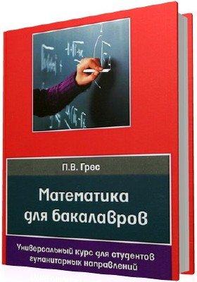 Математика для бакалавров. Универсальный курс для студентов гуманитарных направлений (2-е издание)