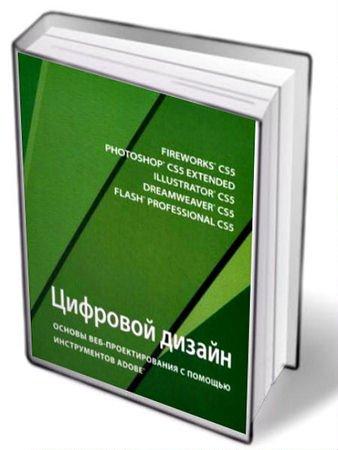 Райтман М.А. - Цифровой дизайн. основы веб-проектирования с помощью инструментов Adobe (2012) pdf