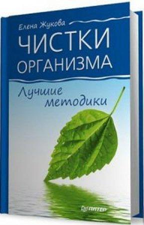 Елена Жукова - Чистки организма. Лучшие методики (2012) pdf