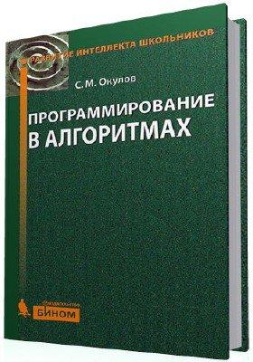 Программирование в алгоритмах (5-е издание)