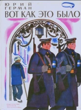 Юрий Герман - Вот как это было (1978)