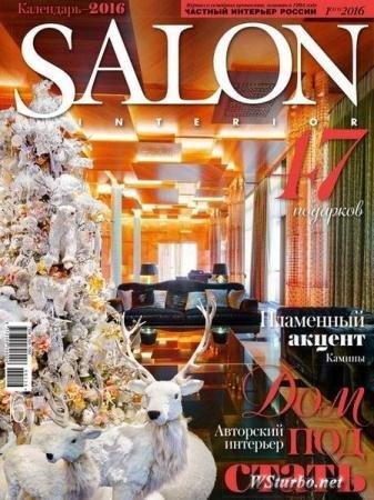 Salon-interior №1 (январь /  2016)