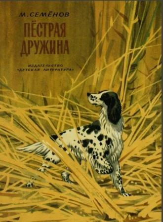 Мануил Семёнов - Пестрая дружина (1974)