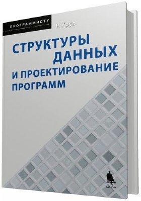 Структуры данных и проектирование программ (2-е издание)