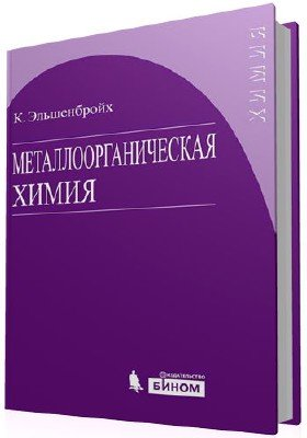 Металлоорганическая химия (2-е издание)