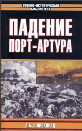 Александр Широкорад - Падение Порт-Артура (2003)