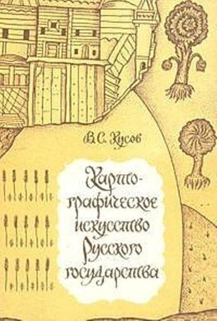Владимир Кусов - Картографическое искусство Русского государства (1989)