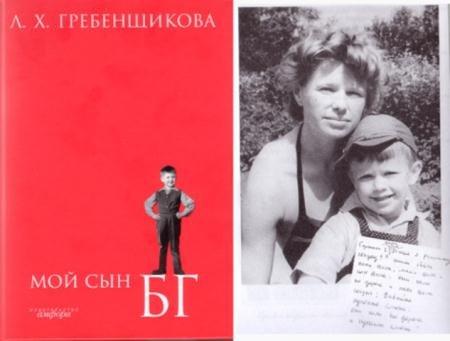 Людмила Гребенщикова - Мой сын БГ (2008)