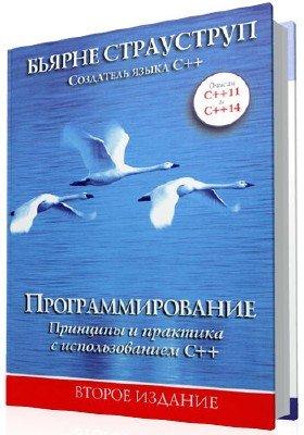 Программирование. Принципы и практика с использованием C++ (2-е издание)