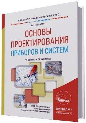 Основы проектирования приборов и систем: учебник и практикум для академического бакалавриата
