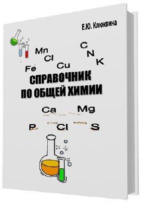 Справочник по общей химии (4-е издание)