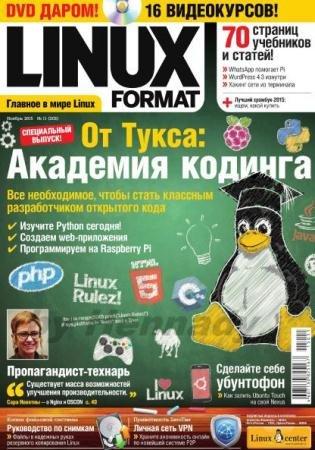Linux Format №11 (202) (Ноябрь /  2015)