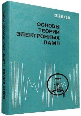 Основы теории электронных ламп