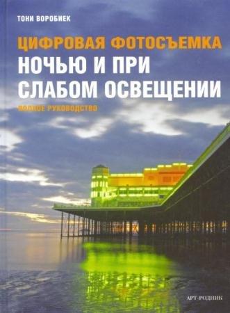 Тони Воробиек - Цифровая фотосъемка ночью и при слабом освещении (2010)