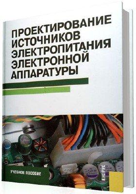 Проектирование источников электропитания электронной аппаратуры (4-е издание)