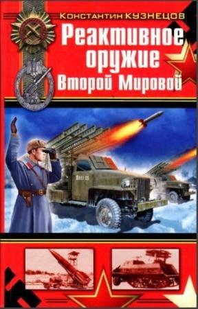 Константин Кузнецов - Реактивное оружие Второй Мировой (2010)