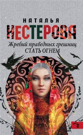 Наталья Нестерова - Собрание сочинений (42 книги) (1999-2015)