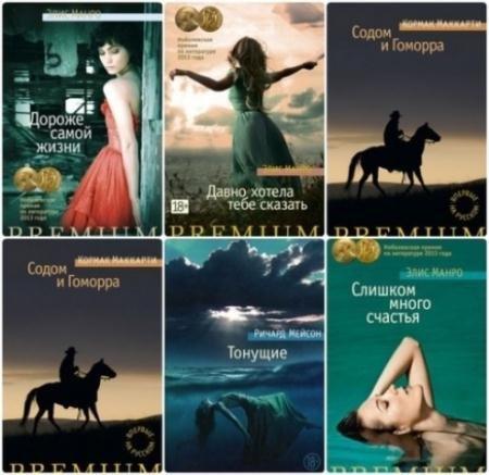 Азбука Premium (58 книг) (2014-2015)