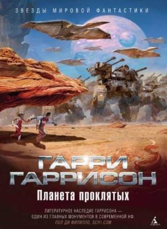Звезды мировой фантастики (15 книг) (2014-2015)