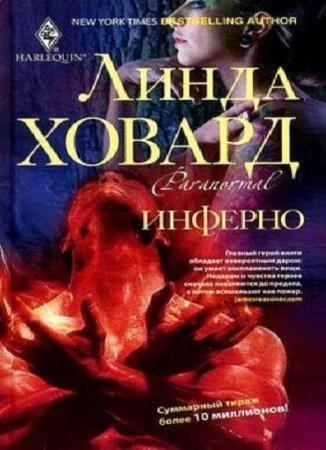 Линда Ховард - Собрание сочинений (50 книг) (1995-2014)
