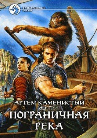 Пограничная река - Артём Каменистый (Аудиокнига)