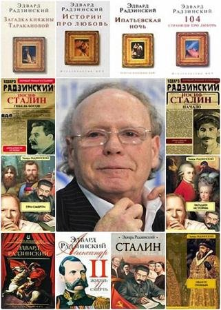 Эдвард Радзинский - Сборник произведений (76 книг)