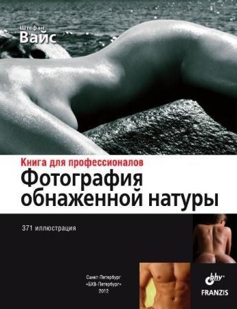Штефан Вайс - Фотография обнаженной натуры (2012)