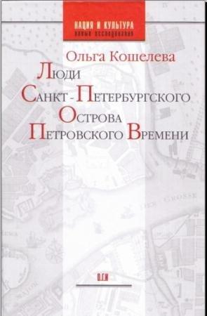 Кошелева О.Е. - Люди Санкт-Петербургского острова Петровского времени (2004)