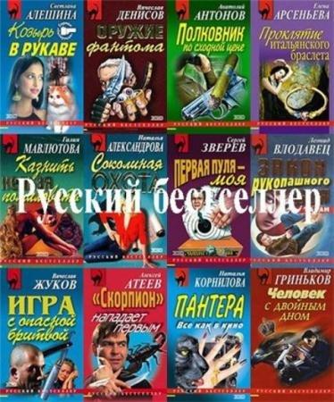Русский бестселлер (865 книг) (1995-2015)