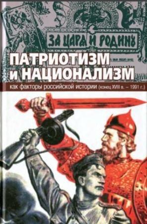 Патриотизм и национализм как факторы российской истории (конец XVIII в. — 1991 г.) (2015)
