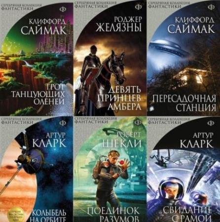 Серебряная коллекция фантастики (41 книга) (2013-2015)