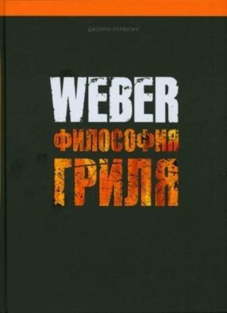 Джейми Первиэнс - Weber. Философия гриля (2013)