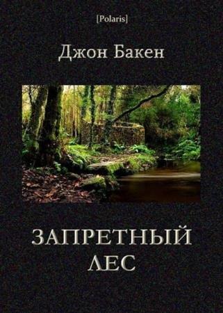Бакен Джон - Запретный лес