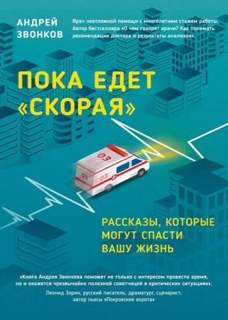 Андрей Звонков - Пока едет «Скорая». Рассказы, которые могут спасти вашу жизнь