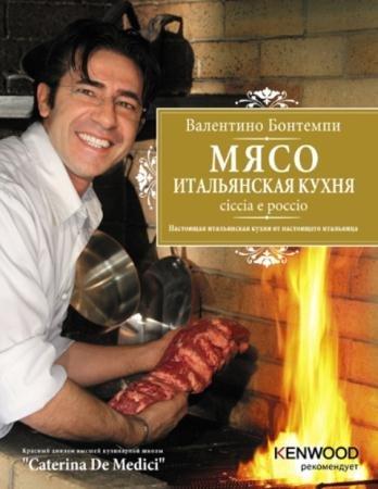 Валентино Бонтемпи - Мясо. Итальянская кухня (2012)