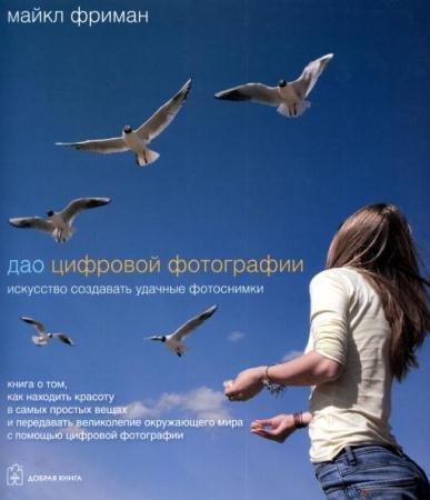Фриман М. - Дао цифровой фотографии (2008)