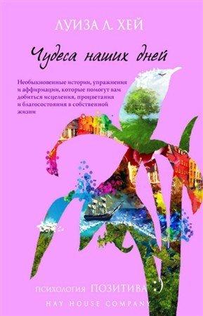 Хей Луиза - Чудеса наших дней (2013) pdf