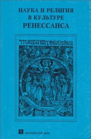Марчукова С.М. - Наука и религия в культуре Ренессанса (2001)