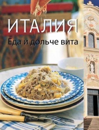 Вкусы разных стран. Италия. Еда и дольче вита; Франция. Кулинарный вояж (2011-2012)