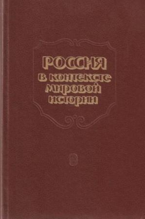 Фурсенко А. А. - Россия в контексте мировой истории (2002)