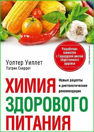 Патрик Скеррет - Химия здорового питания