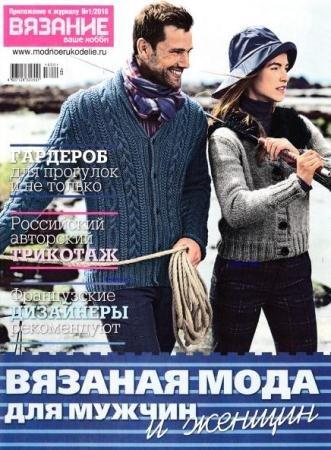 Вязание ваше хобби №1. Вязаная мода для мужчин и женщин (2016)