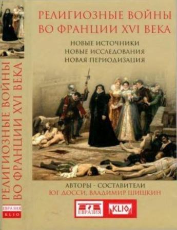 Шишкин В., Дюсси Ю. - Религиозные войны во Франции XVI века (2015)