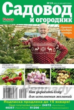 Садовод и огородник №24 (323) (декабрь /  2015)