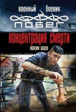 Шахов Максим - Концентрация смерти (2013) fb2, rtf